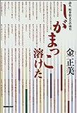 しがまっこ溶けた 詩人桜井哲夫との歳月