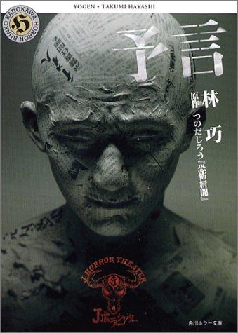 予言―J‐HORROR THEATER (角川ホラー文庫)