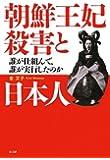 朝鮮王妃殺害と日本人―誰が仕組んで、誰が実行したのか