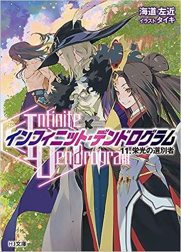 インフィニット・デンドログラム 第01-06巻