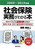 社会保険実務がわかる本〈2009年~2010年版〉