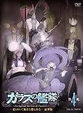 ガラスの艦隊 第4艦 ~結ばれて始まる愛もある~ 3000枚限定 豪華版  [DVD]