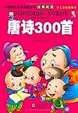 唐诗300首(少儿注音美绘本)