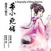 秦淮八艳之董小宛传 - 秦淮八豔之董小宛傳 [A Biography of Dong Xiaowan] | 芴香初 - 芴香初 - Wuxiangchu