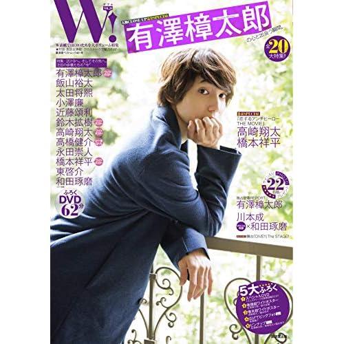 W! VOL.20 表紙画像