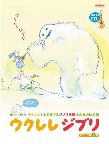 Studio Ghibli Japan Ukulele Ukelele Score Book Sheet Music Book TAB with CD