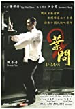 NEW Ip Man 2 (special Edition) (DVD)
