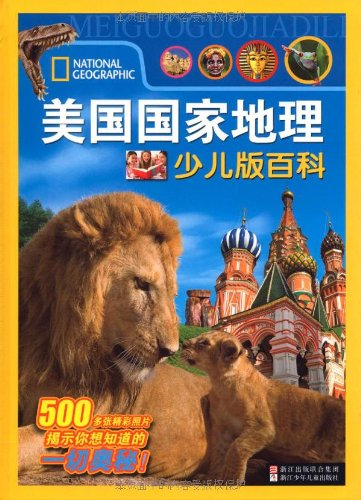 National Geographic (Encyclopedia Edition for Teenagers) (Chinese Edition)