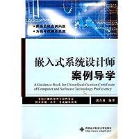嵌入式系统设计师案例导学