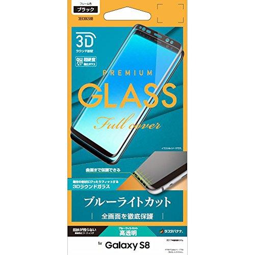 弱い暫定防衛ラスタバナナ Galaxy S8 SC-02J/SCV36 フィルム 強化ガラス 全面保護 ブルーライトカット 3Dフレーム ブラック ギャラクシー S8 液晶保護フィルム 3E830GS8B