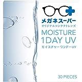 1日 使い捨て コンタクト レンズ メガネスーパー モイスチャー ワンデー UV 30枚 (【PWR】-2.50)
