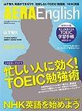 AERA English (アエラ・イングリッシュ) 2018 Spring & Summer【表紙:山下智久】[雑誌] (AERA増刊)