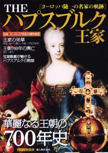 Theハプスブルク王家―華麗なる王朝の700年史 (別冊歴史読本 46)