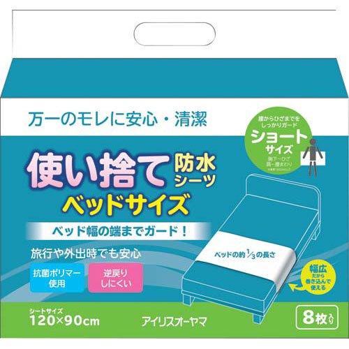 アイリスオーヤマ 使い捨てベッドシーツ1200×900 8枚×8 B00NSLCXSU