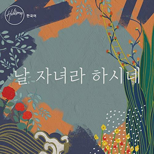 Hillsong 한국어 - 날 자녀라 하시네 [2018]