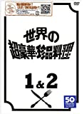 フジテレビ開局50周年記念DVD 世界の超豪華珍品料理DVD BOX