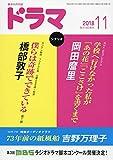 雑誌ドラマ2018年11月号