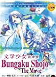 Bungaku Shoujo The Movie [A literary girl] (Japanese Language with English Subs. Licensed Import)
