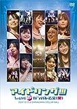 2007.12.15アイドリング!!! 1st Live「もっとガンバレ乙女(笑)」at Shinagawa STELLAR BALL [DVD]