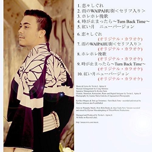 Buy Koi Koi Shigure Online at Low Prices in India | Amazon Music