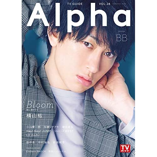 TVガイド Alpha EPISODE BB 表紙画像