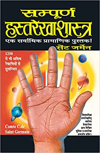 Buy sampoorn hastrekha shastra book online at low prices in india buy sampoorn hastrekha shastra book online at low prices in india sampoorn hastrekha shastra reviews ratings amazon fandeluxe Image collections