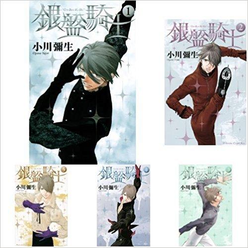 銀盤騎士 コミック 全1-11巻 セット