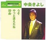 Kiyoshi Nakajo - Uso / Yatto Aetane / Riyuu [Japan CD] TKCA-90794