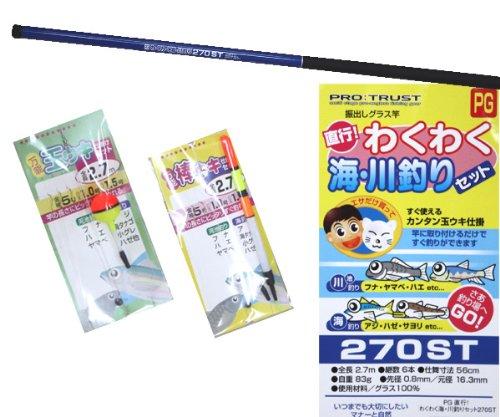 直行 わくわく海・川釣りセットST 270cm ブルー のべ竿 仕掛け付きの商品画像