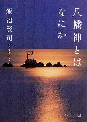 八幡神とはなにか (角川ソフィア文庫)