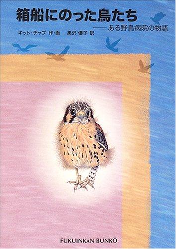 箱船にのった鳥たち―ある野鳥病院の物語 (福音館文庫 ノンフィクション)