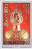 芸術と文明 (叢書・ウニベルシタス)