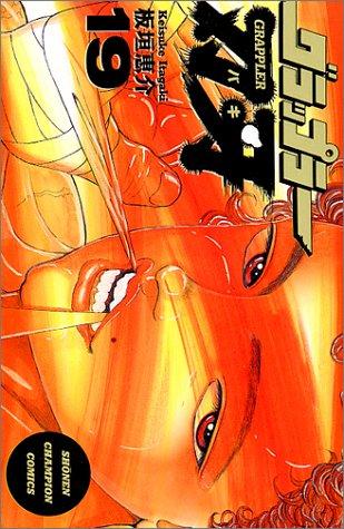 グラップラー刃牙 (19) (少年チャンピオン・コミックス)