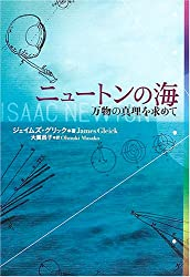 To seek the truth of all things - sea of ??Newton (2005) ISBN: 4140810637 [Japanese Import]