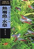 熱帯魚・水草 (ヤマケイポケットガイド)