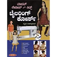 MODERN LADIES AND KIDS TAILORING COURSE