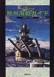 第二次世界大戦 欧州海戦ガイド