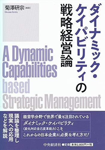 ダイナミック・ケイパビリティの戦略経営論