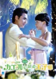 [DVD]カエルになった王子様 コレクターズBOX