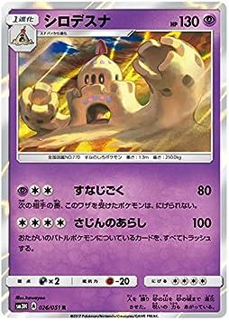 Amazon.com: Tarjeta de Pokemon japonés – palossand 026/051 ...