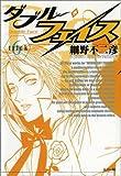 ダブル・フェイス 6 (ビッグコミックス)
