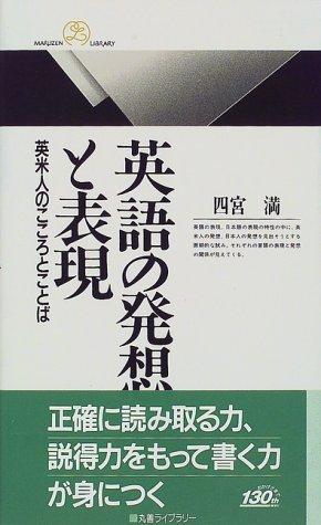 英語の発想と表現―英米人のこころとことば (丸善ライブラリー (296))