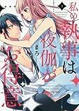 私の執事は夜伽がお得意 (下) (ぶんか社コミックス Sgirl Selection Kindan Lovers)