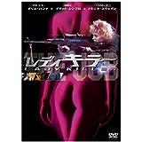 レディ・キラー [DVD]