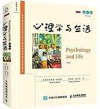 心理学与生活(英文版·第19版)