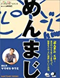 めんまじ (SANCTUARY BOOKS)