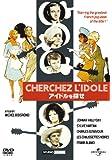 アイドルを探せ(1963) [DVD]