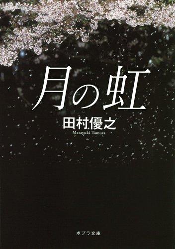 ([た]6-2)月の虹 (ポプラ文庫 日本文学)