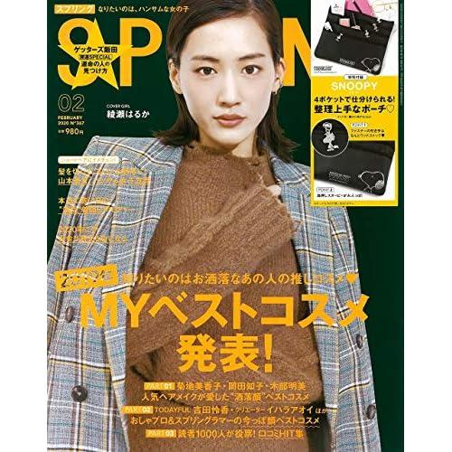 SPRiNG 2020年2月号 表紙画像