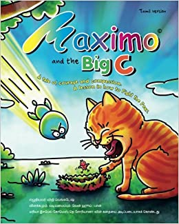 Maximo and the Big C (Tamil Edition): A tale of courage and